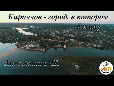 Кириллов - город, в котором я живу съёмки с квадрокоптера. 4K