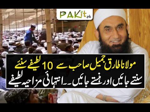 Mulana Tariq Jamil jokes- Listen And Smile