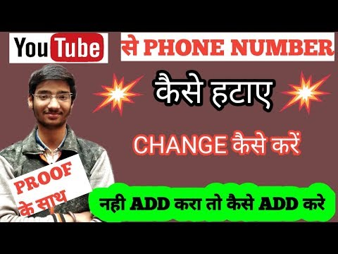 How To Change Phone Number From Your YouTube Account || In Hindi || Android || 2019