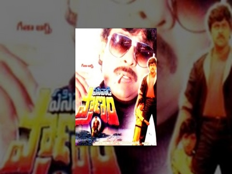 Pasivadi Pranam || Telugu Full Movie ||  Chiranjeevi, Vijaya