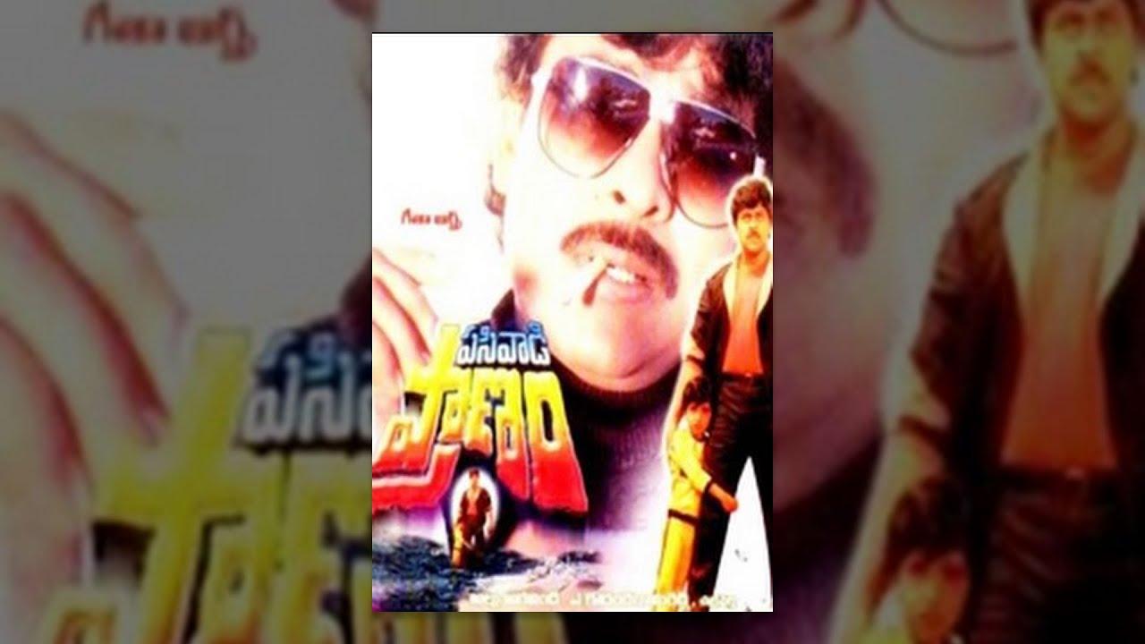 Pasivadi pranam || telugu full movie || chiranjeevi, vijayashanthi.