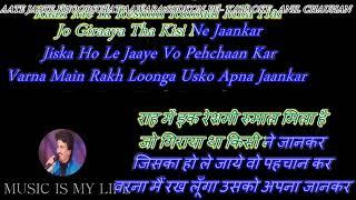 Aate Jaate Khoobsurat Aawara Sadkon Pe - Karaoke With Lyrics Eng.& हिंदी