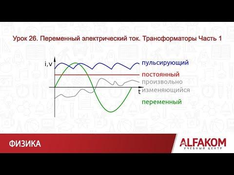 Переменный электрический ток. Трансформаторы, часть 1