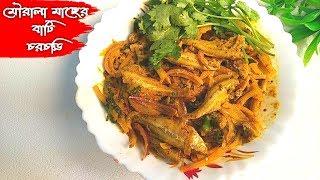 মৌরালা মাছের একটি অনবদ্য রেসিপি বাটি চচড়ি || bati chorchori recipe || popi kitchen