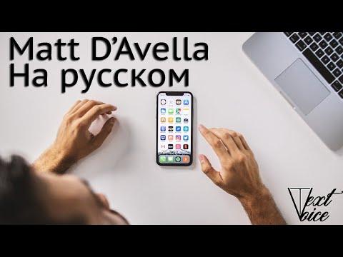Matt D\'Avella на русском.  4 Правила Цифрового Минимализма