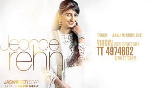 Jaswinder Brar | Janj Khusre Dee | HD Audio | Brand New Latest Punjabi Songs 2014