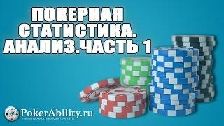 Покер обучение | Покерная статистика. Анализ. Часть 1