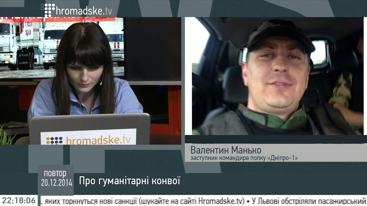 Валентин Манько розповів, чому пропустили гумконвой Ріната Ахметова
