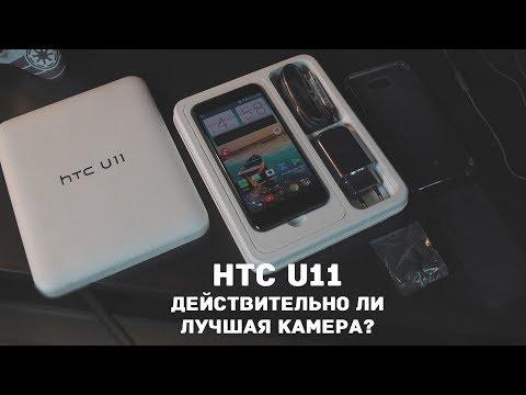 Первое впечатление о HTC U11. Сравнение камер HTC U11, Galaxy S8+ и OnePlus 5.