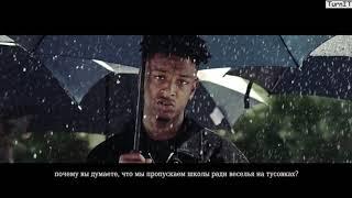 21 Savage Nothin New Перевод Русские субтитры