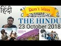 23 October 2018 The Hindu Newspaper Analysis in Hindi (हिंदी में) - News Current Affairs Today PUBG