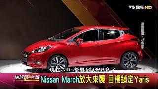 侵略性小戰車 第五代Nissan March登場 地球黃金線 20161025 (4/4)