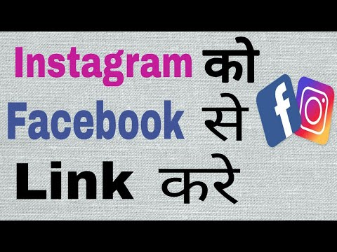 Instagram ko facebook se kaise jode/connect kare| How to link instagram account to facebook in hindi