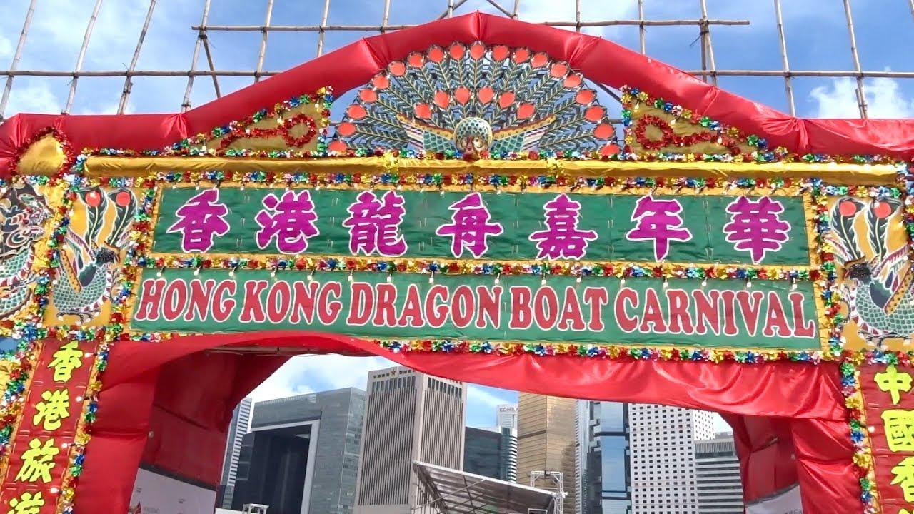香港龍舟嘉年華 HONG KONG DRAGON BOAT CARNIVAL 2018 - YouTube