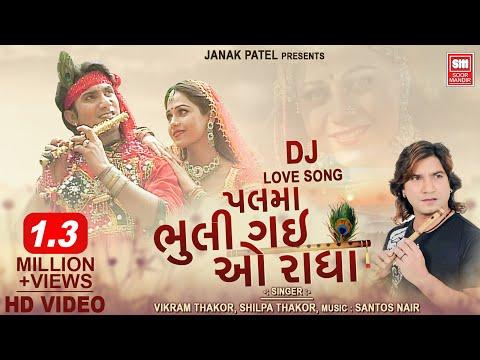 Palma Bhuli Gai O Radha Mane : Vikram Thakor : Latest Gujarati DJ Love Song : Soormandir