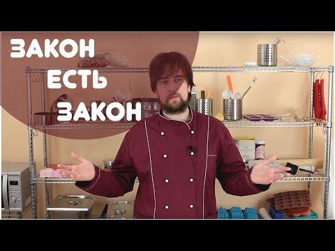Как кондитеру самому начать законно работать в России часть 2