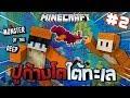 Minecraft Monsters Of The Deep #2 - ปูกล้ามใหญ่แห่งถ้ำใต้ทะเล