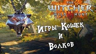 The Witcher 3 - Игры кошек и волков
