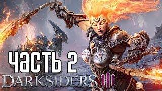 Darksiders 3 ► Прохождение на русском #2 ► ЧИСТАЯ ЯРОСТЬ!