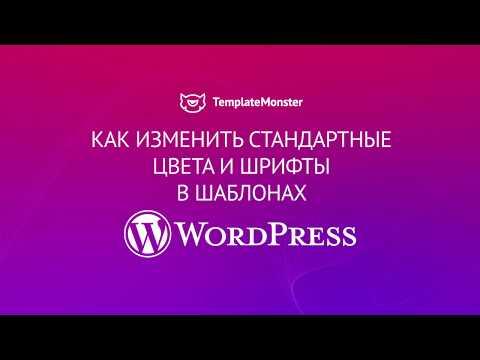 Плагин для изменения цвета страницы wordpress
