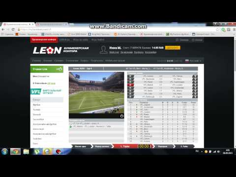 Виртуальная футбол ставки