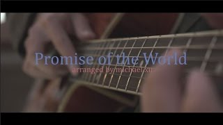 Promise of the World - Howl's Moving Castle (Fingerstyle arrangement by Michael Xu)