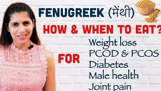 Fenugreek मेंथी Health Benefits   For Men & Women   Weight Loss   How & when to Consume Methi