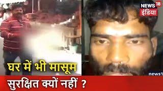 Sulagate Sawaal | घर में भी मासूम सुरक्षित क्यों नहीं? | चार महीने की मासूम का रेप | News18 India