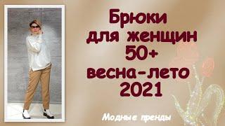 Брюки для женщин 50 весна лето 2021 Модные тренды
