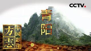 《中国影像方志》 第588集 安徽青阳篇| CCTV科教