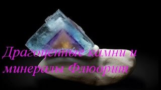 Драгоценные камни и минералы Флюорит (Fluorite)