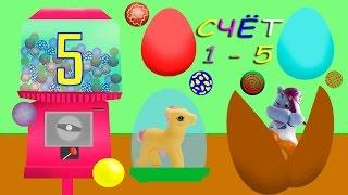 Развивающие мультики для детей. Счёт 1-5. Игрушки, сладости, сюрприз!