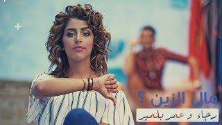 Omar & Rajaa Belmir - Mal Zin (Official Teaser) | (عمر و رجاء بلمير - مال الزين (برومو
