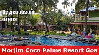 Morjim Coco Palms Resort - отель 3* (Индия, Северный Гоа, Морджим). Обзор отеля.