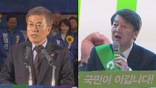 문재인ㆍ안철수 지지율 격차 두자릿수 확대…오차범위 벗어나 / 연합뉴스TV (YonhapnewsTV)