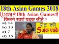 Asian games 2018 Quiz | asian games current affairs 2018 all questions | Aisan games 2018 #exactway