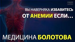 УНИКАЛЬНЫЙ СПОСОБ ЗАБЫТЬ О АНЕМИИ И ЛЕЙКОЗЕ.