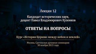 Лекция 12. К.и.н. П. В. Кузенков. Ответы на вопросы