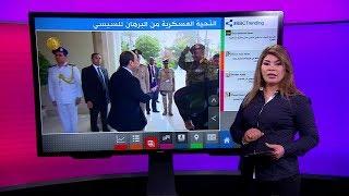 لماذا أدى رئيس المجلس الانتقالي السوداني عبدالفتاح البرهان التحية العسكرية للرئيس عبدالفتاح_السيسي؟