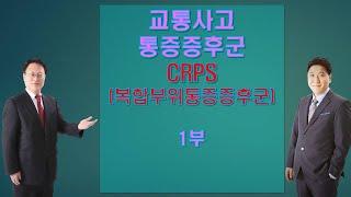 교통사고통증장애 CRPS(복합부위통증증후군) 1부