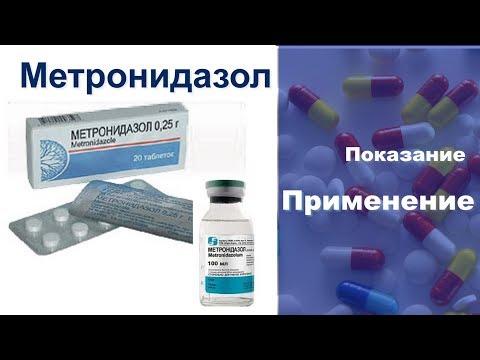 Метронидазол Применение Показание