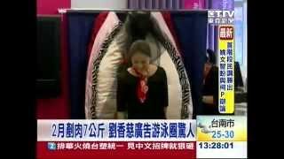 【東森新聞】「2月剷肉7公斤」 劉香慈廣告「游泳圈」驚人 thumbnail