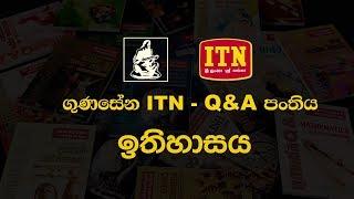 Gunasena ITN - Q&A Panthiya - O/L History (2018-11-01) | ITN Thumbnail