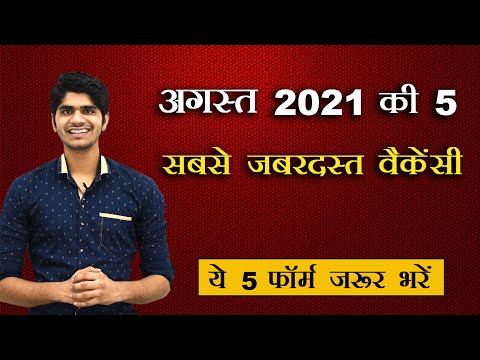 Top 5 Government Job Vacancies in August 2021 | You Must Apply