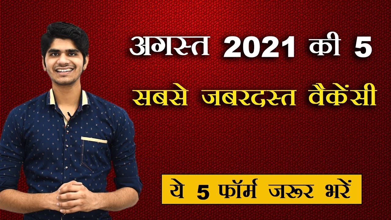 Top 5 Government Job Vacancies in August 2021   You Must Apply