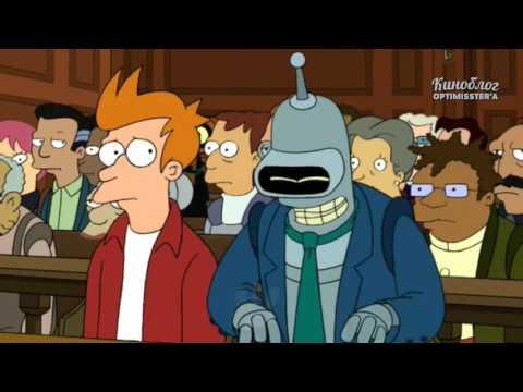 Футурама игра бендера мультфильм 2008 смотреть онлайн в hd