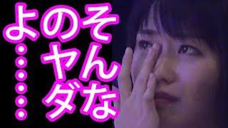ある芸能人のエピソードに 思わず横山由依ちゃんも 涙したそうです。 家...
