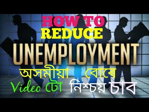 Unemployment | A BIG PROBLEM OF INDIA | How to Reduce it