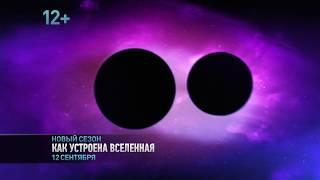 Как устроена Вселенная (сезон 6).