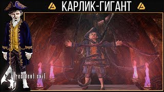 Resident Evil 4 - 4 - Гигантский Карлик